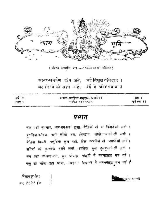 Book Image : त्याग भूमि भाग १ - Tiyag Bhumi (1995) Vol 1 Year 2 Ac 2461