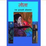 Tota by पुस्तक समूह - Pustak Samuh
