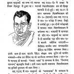 Trtmbhra by उदयनारायण तिवारी - Udaynarayan Tiwari