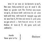 Unmukt by मैथिलीशरण गुप्त - Maithili Sharan Gupt