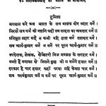 Unnati Ki Aur by सेवाराम चावला