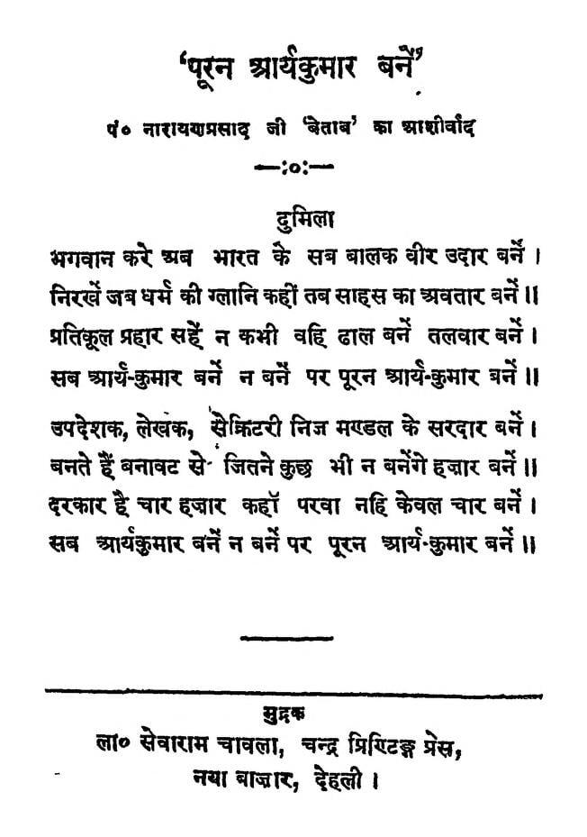 Book Image : उन्नति की ओर - Unnati Ki Or