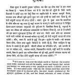 Vaidik Vicharadhara Ka Vaigyanik Aadhar by अज्ञात - Unknown