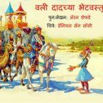 Vali Dadachya Bhentavastu by पुस्तक समूह - Pustak Samuhसुशील जोशी - SUSHEEL JOSHI