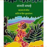 Vangari Mathaai - Badlaav Ke Beej by दीपक थानवी - Deepak Thanviपुस्तक समूह - Pustak Samuh
