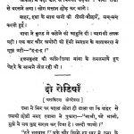 Varjit Pradesh by चन्द्रकिरण सोनरेक्सा - CHANDRA KIRAN SONREKSHA