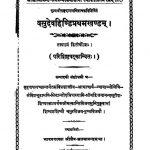 Vasudevahindiprathmkhandam-1939 by अज्ञात - Unknown