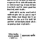 Vayumandal by सालगराम भार्गव - salgaram bhargav