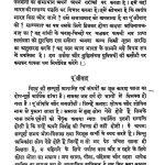 Vichar Aur Samsyayein by अज्ञात - Unknown