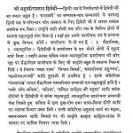 Vichar Aur unka samkisha kary by अज्ञात - Unknown