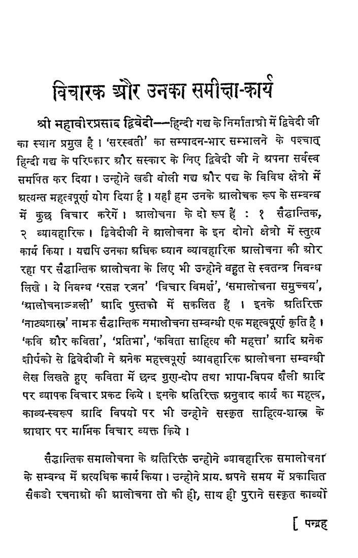 Book Image : विचार और उनका समीक्षा कार्य - Vichar Aur unka samkisha kary