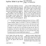 Vigyan by डॉ शिवगोपाल मिश्र - Dr. Shiv Gopal Mishra