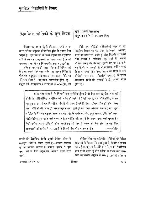 Book Image : विज्ञानं - Vigyan