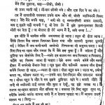 Vikash Darsthi Dos by अज्ञात - Unknown