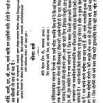 Vimal Puran Bhasha by अज्ञात - Unknown