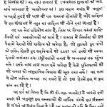 Virat Ke Darshan by भगवतीसिंह - bhagvatisingh