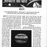 vishav Ki Kahani by श्री कृष्णबल्लभ दिवेदी -shree krishnaballabh divedi