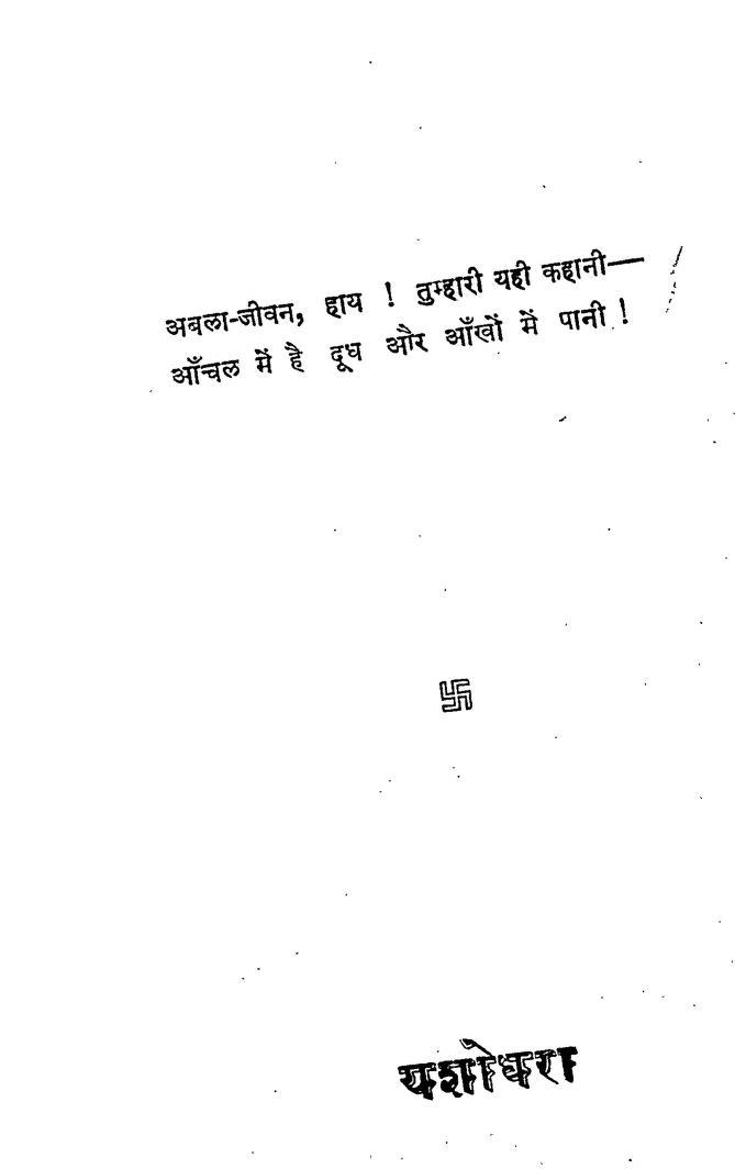 Book Image : यशोधरा - Yashodhara