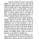 Yetan Ki Mahima by आचार्य श्री रामलाल जी - Achary Shri Ramlal Ji