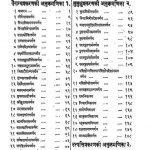 Yog Vashisth by खेमराज श्रीकृष्णदास - Khemraj Shrikrashnadas