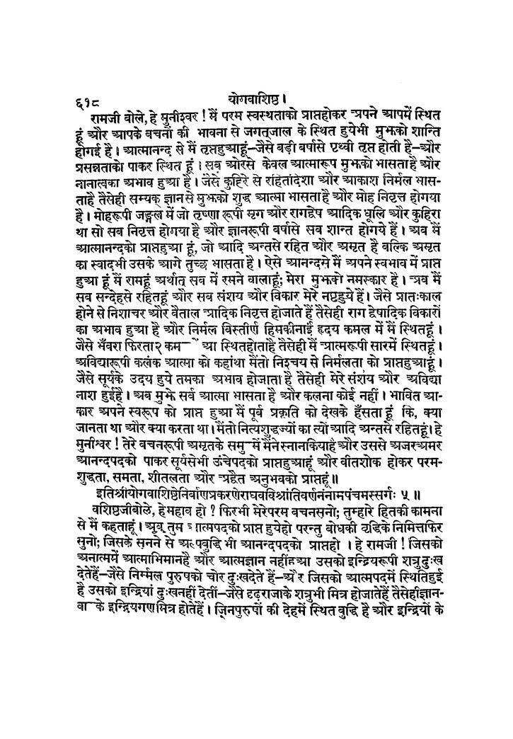 Book Image : योगवाशिष्ठ - Yogvashishtha