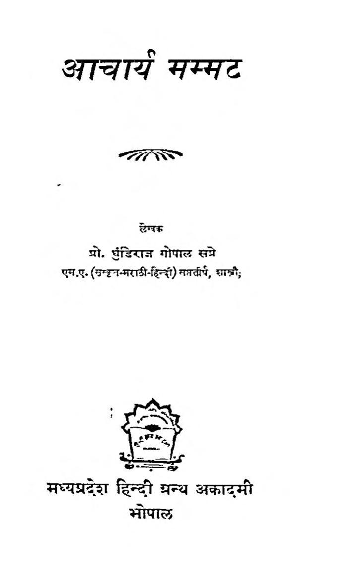 Book Image : आचार्य मम्मट - Acharya Mammat