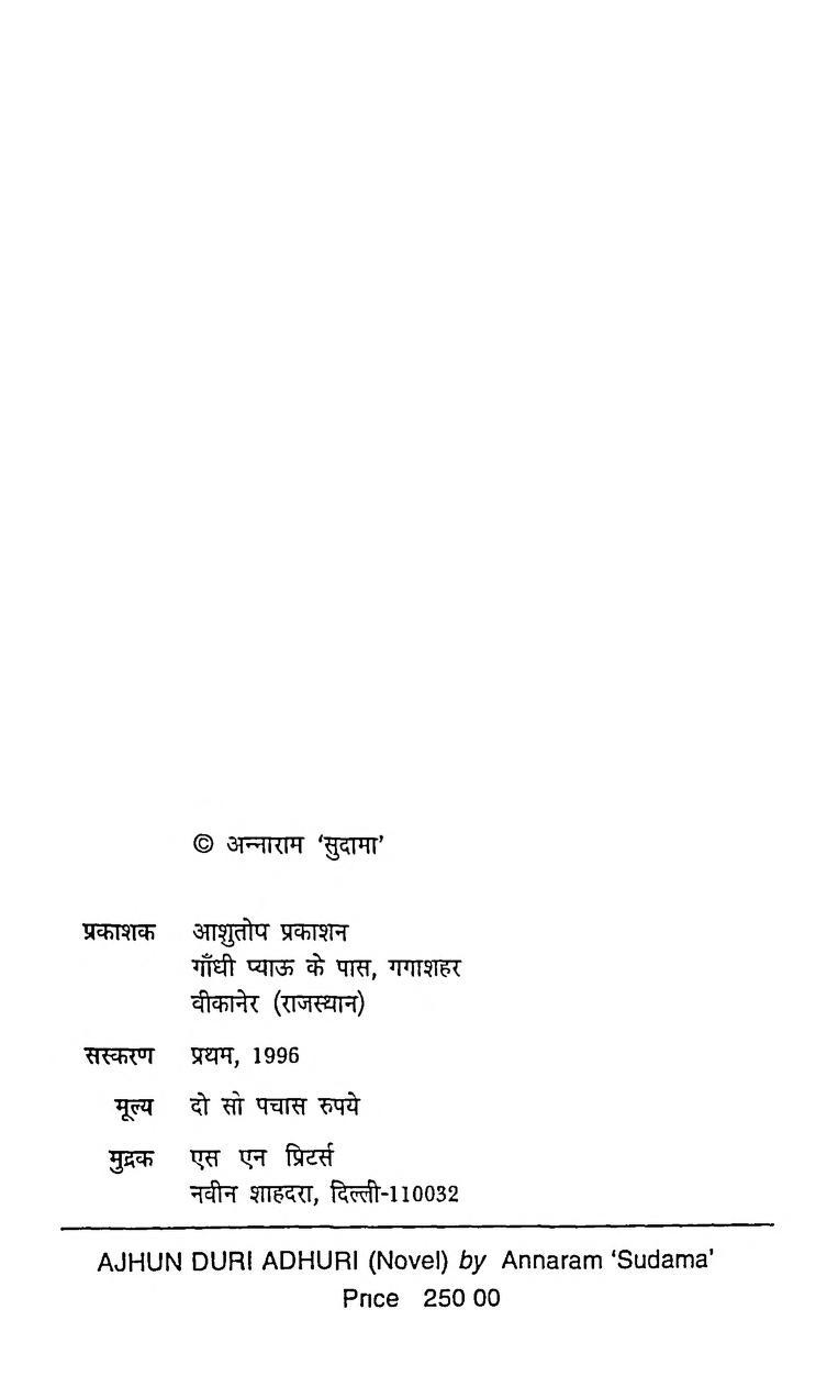 Book Image : अजहुं दूरी अधूरी - Ajhun Duri Adhuri
