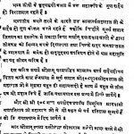 Amar Singh Gi Jivan Charit by उपाध्याय जैनमुनि आत्माराम - Upadhyay Jainmuni Aatmaram