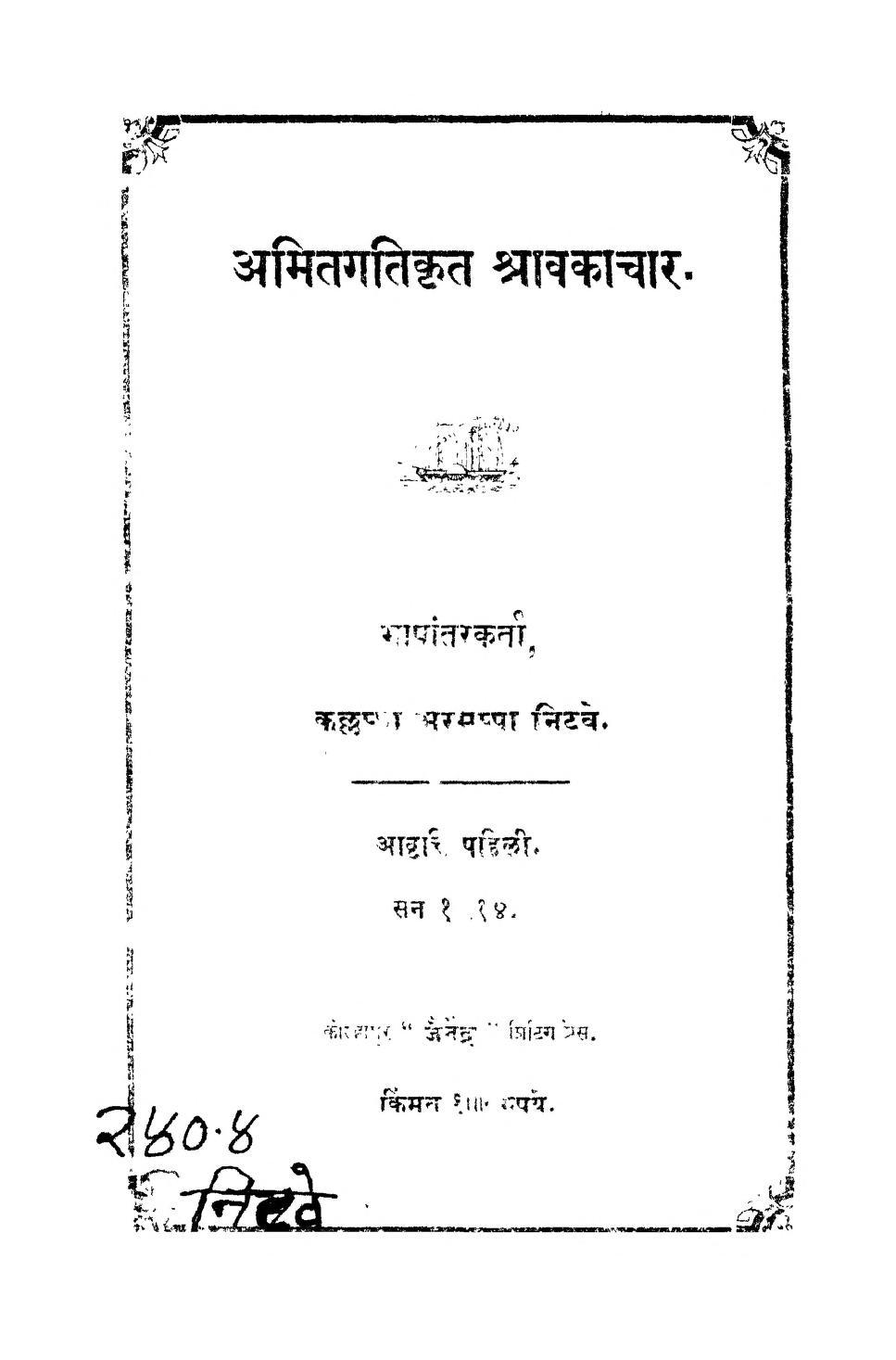 Book Image : अमितगतिकृत श्रावकाचार - Amitgatikrit Shrawkachar