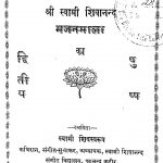 Bhajanmala by स्वामी शिवानन्द - Swami Shivanand