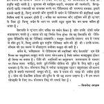 Bhaktilal Aur Ritikavya Ka Samanya Parichay by विजयेन्द्र स्नातक - Vijayendra Snatak
