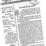 Bhoodan Yagya by राममूर्ति - Rammurti