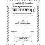 Bhram Vidhvansnam by अज्ञात - Unknown