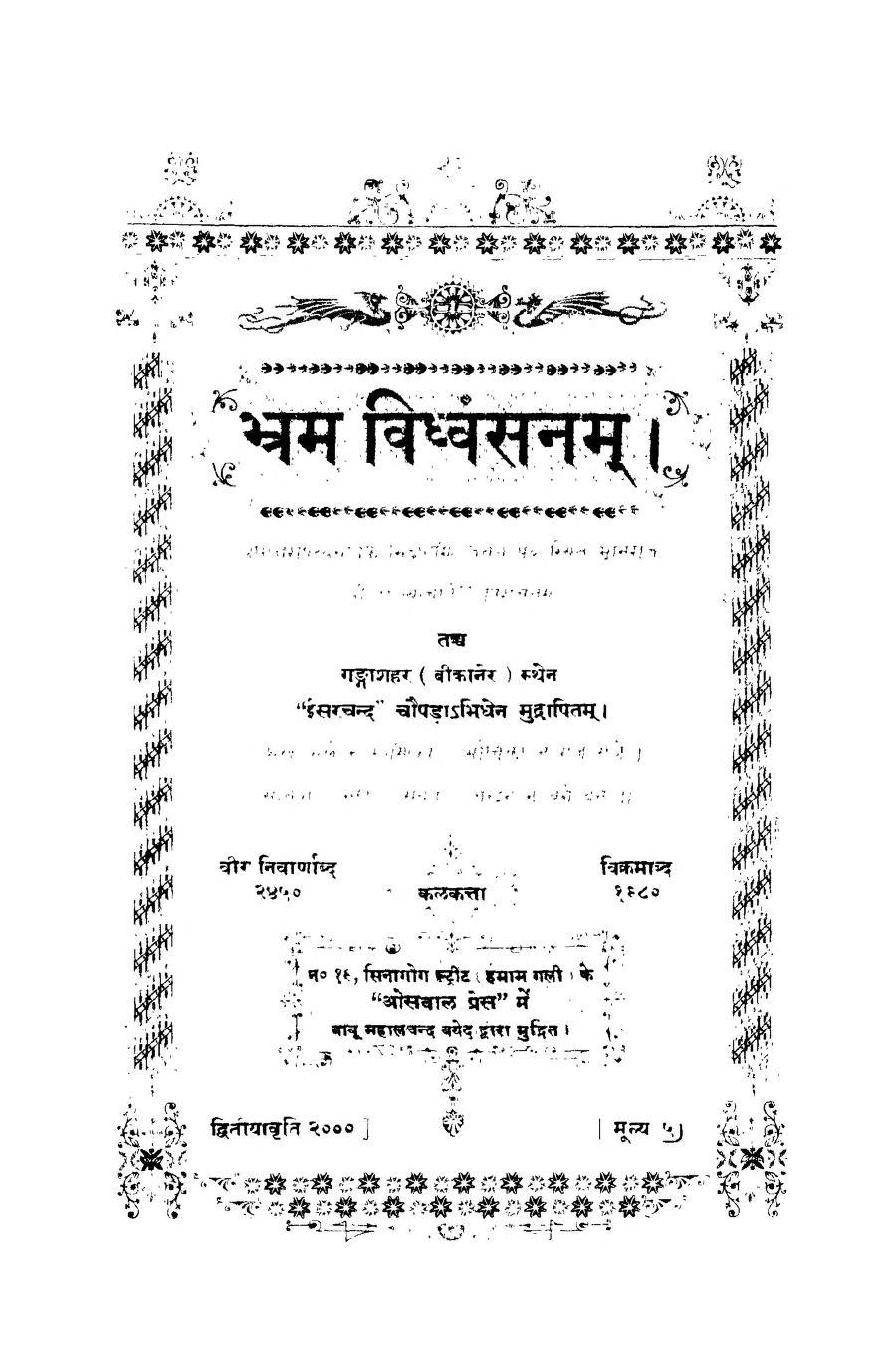 Book Image : भ्रम विध्वंसनम्  - Bhram Vidhvansnam