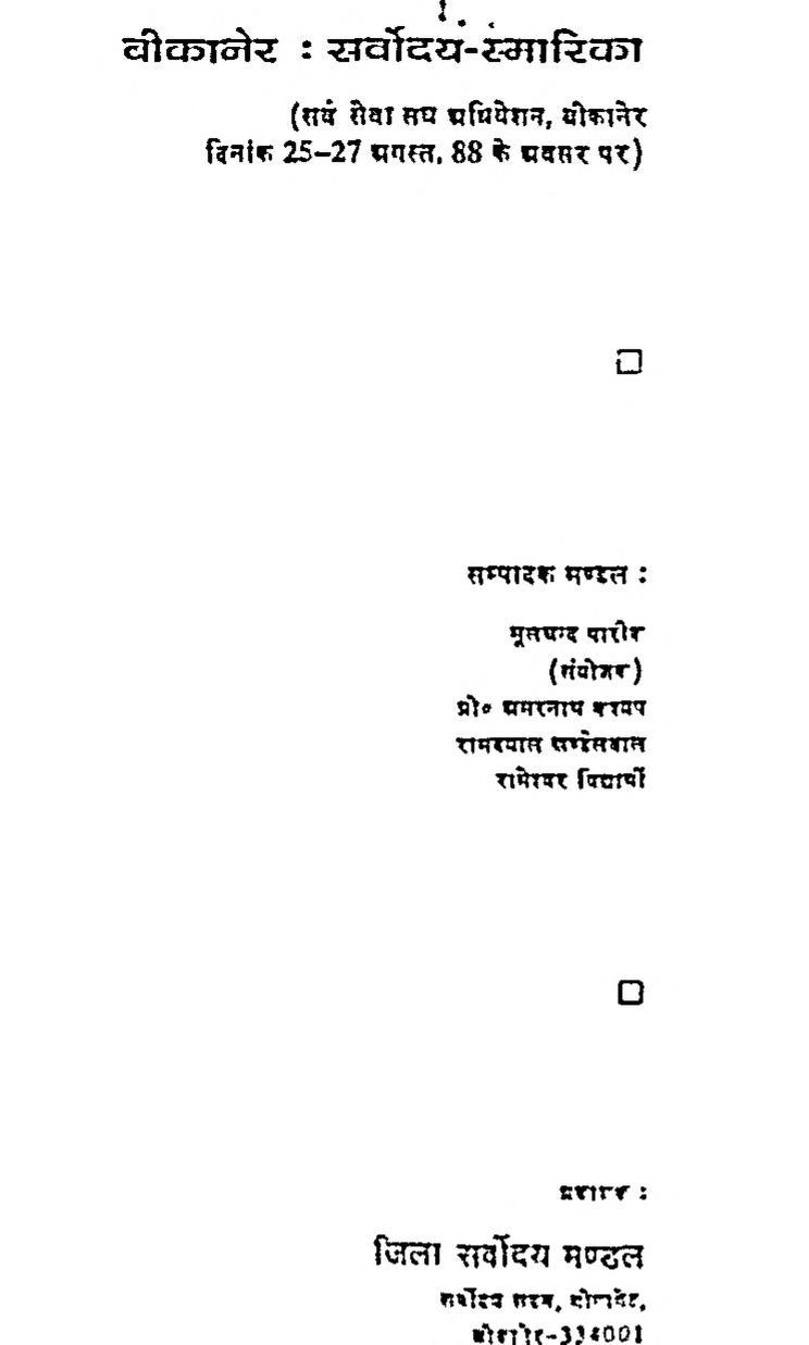 Book Image : बीकानेरः सर्वोदय-स्मारिका - Bikaner Sarvoday-Smarika