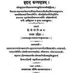 Brihat Kalpasutram by जुगलकिशोर मुख्तार - Jugalakishor Mukhtar