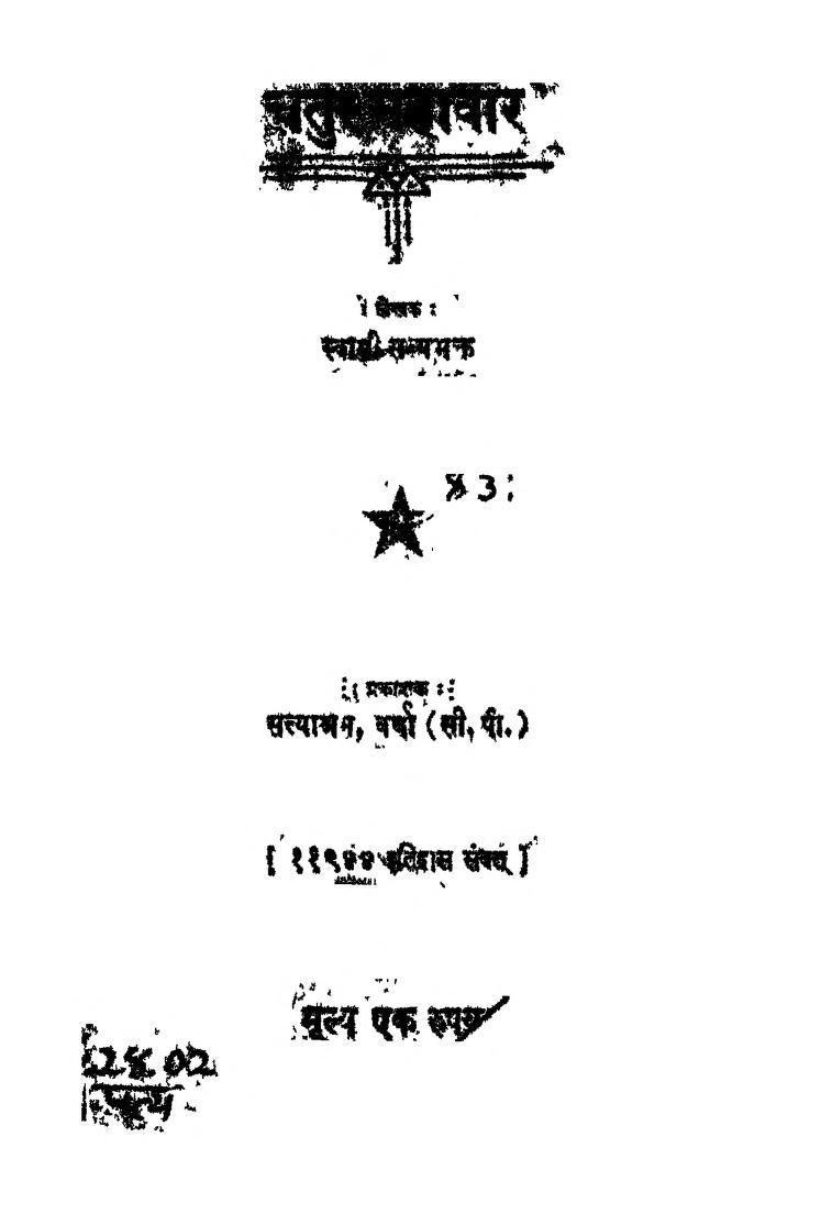Book Image : चतुरमहावीर - Chaturmahavir