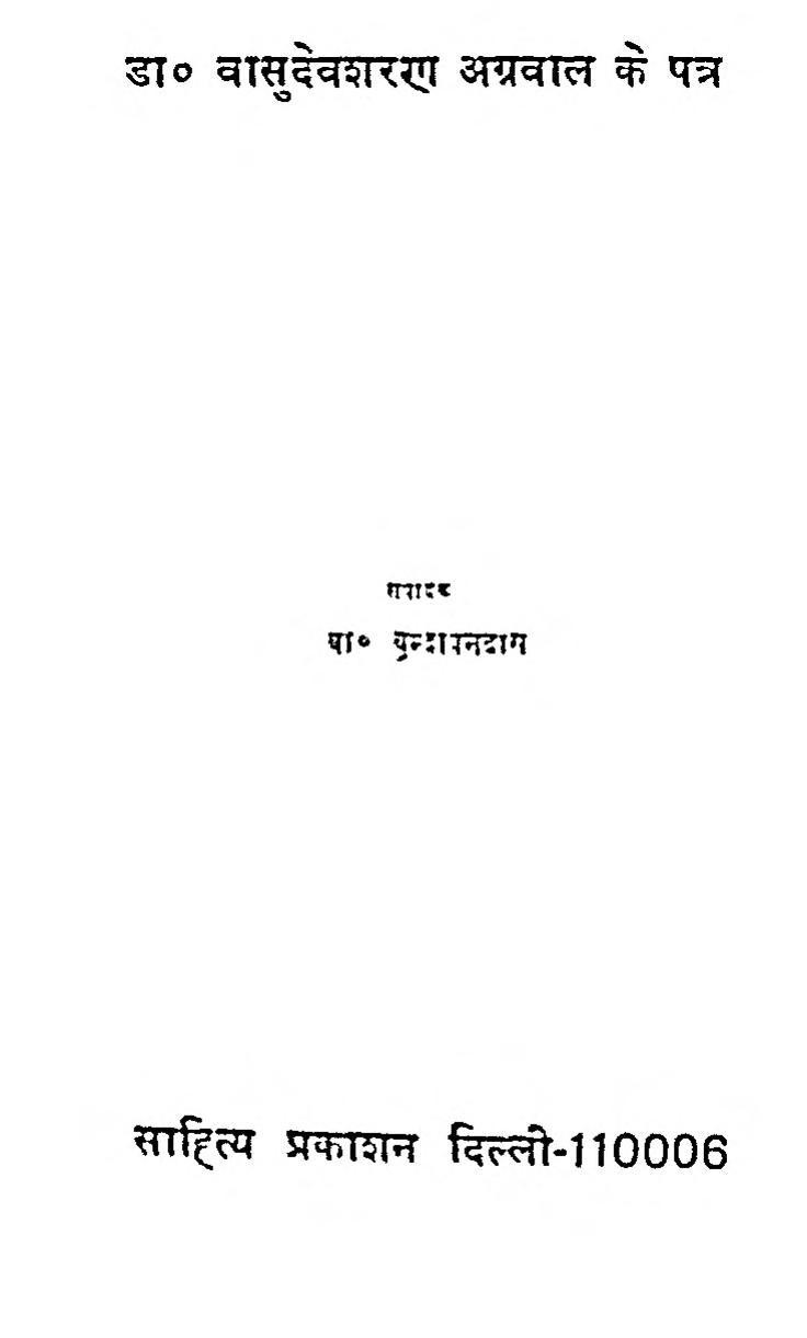Book Image : डा. वासुदेव शरण अग्रवाल के पत्र - Dr. Vasudevsharan Agarwal Ke Patr