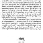 Hajir Hoon by मुखड़ा बिज्जी - Mukhda Bijji