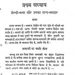 Hindi Rachna Pravodh by अज्ञात - Unknown