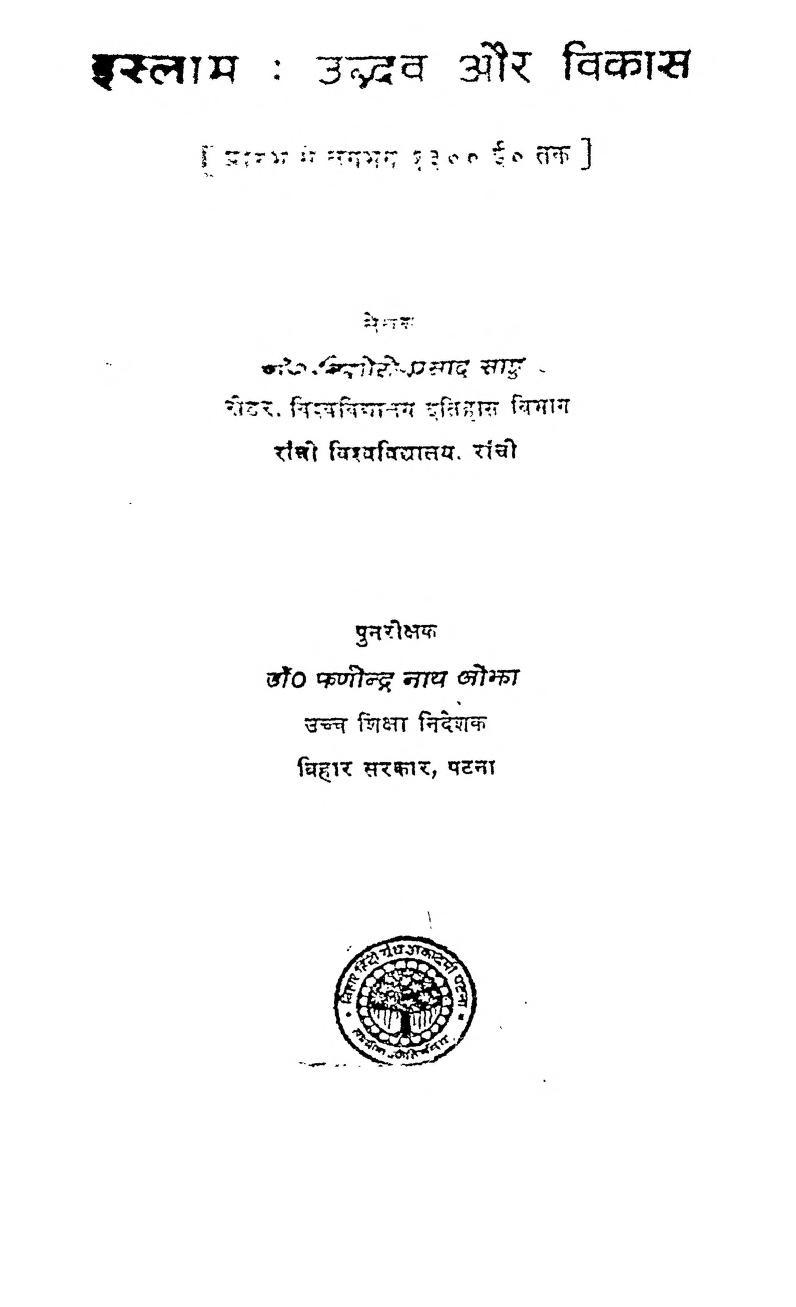 Book Image : इस्लाम : उद्भव और विकास - Islam Udbhav Aur Vikas
