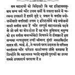 Itihas Samuchya Bhasha by पं. कालीचरण - Pt. Kalicharan