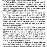 James Tod Ka Sankshipt Parichay by गिरिधर शुक्ल - Giridhar Shukl