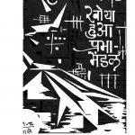 Khoya Hua Prabha Bhandal by उपेन्द्रनाथ अश्क - Upendranath Ashk