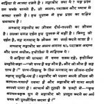Mahaveer Kya The by मुनि नथमल - Muni Nathmal