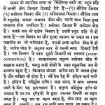 Man Ke Us Paar by महामहोपाध्याय श्री गोपीनाथ कविराज - Mahamahopadhyaya Shri Gopinath Kaviraj