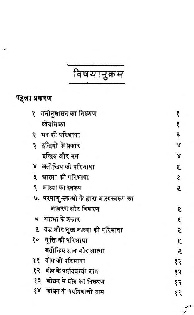 Book Image : मनोनुशासनम् - Manonushasan