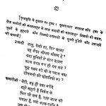Marwan Tatha Anya Geeti Rupak by मदनगोपाल - Madangopal