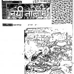 Nai Talim by धीरेन्द्र मजूमदार - Dheerendra Majoomdar