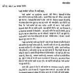 Nai Talim vol-11 Varsh-11 Ank-1 by धीरेन्द्र मजूमदार - Dhirendra Majumdar